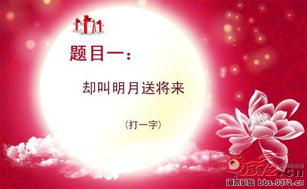 中秋节的谜语 中秋节的笑话 中秋节的来历50字